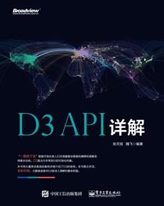 D3 API详解(全彩)