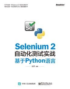 Selenium 2自动化测试实战——基于Python语言