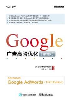 Google 廣告高階優化(第3版)