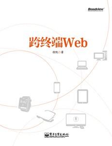 跨终端 Web