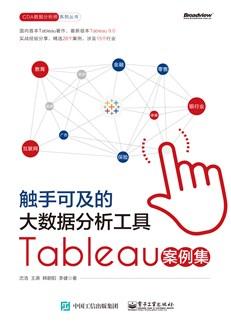 触手可及的大数据分析工具——Tableau案例集