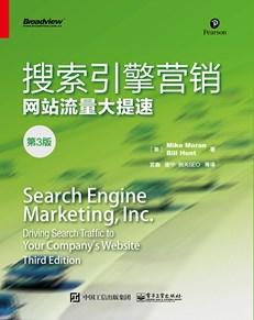 搜索引擎營銷——網站流量大提速(第3版)