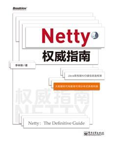 Netty權威指南