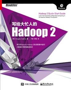 写给大忙人的Hadoop 2