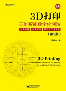 3D打印:三维智能数字化创造(第2版)(全彩)