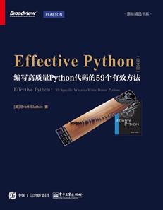 Effective Python:编写高质量Python代码的59个有效方法 英文版