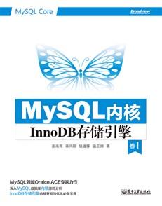MySQL內核:InnoDB存儲引擎 卷1