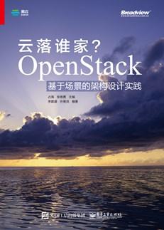 云落谁家?OpenStack基于场景的架构设计实践