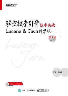 解密搜索引擎技术实战——Lucene&Java精华版(第3版)