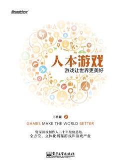 人本游戲——游戲讓世界更美好