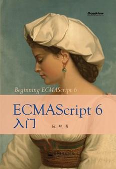 ECMAScript 6入門(全彩)
