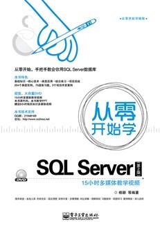 从零开始学SQL Server(第2版)(含DVD光盘1张)