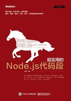 超实用的Node.js代码段