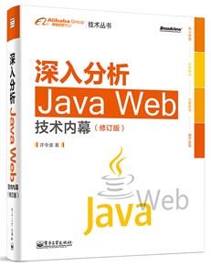深入分析Java Web技术内幕(修订版)