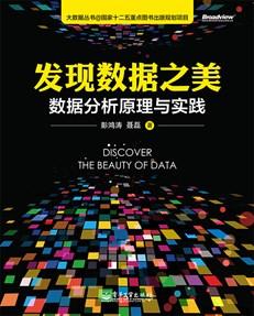 发现数据之美:数据分析原理与实践