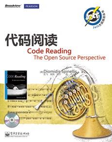 代码阅读(含光盘1张)
