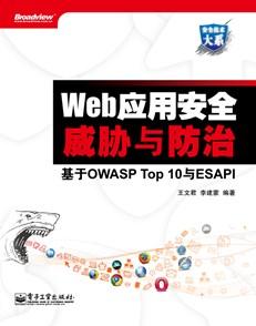 Web应用安全威胁与防治——基于OWASP Top 10与ESAPI