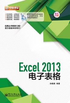 Excel 2013电子表格(含DVD光盘1张)(全彩)