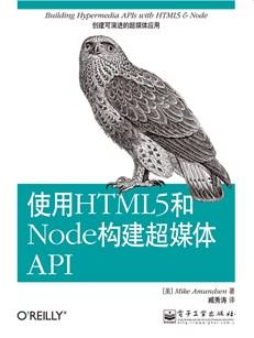 使用HTML5和Node构建超媒体API
