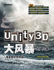 Unity3D大风暴之入门篇(海量教学视频版)(含DVD光盘3张)