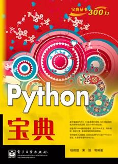 Python寶典