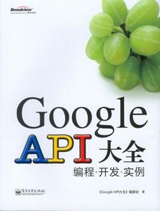Google API大全——編程·開發·實例