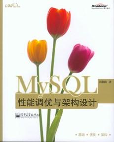 MySQL性能调优与架构设计