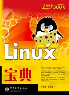 Linux宝典