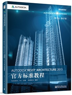 todesk Revit Architecture 2015官方标准教程