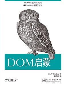 DOM启蒙