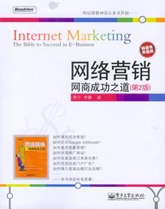 网络营销——网商成功之道(第2版)