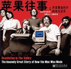 蘋果往事:開發麥金托什的非凡歲月