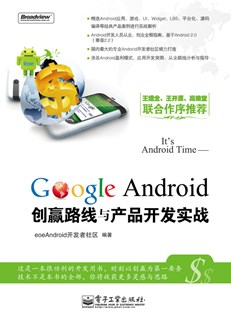 It's Android Time——Google Android创赢路线与产品开发实战