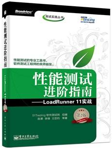 性能测试进阶指南——LoadRunner 11实战(第2版)(含DVD光盘1张)