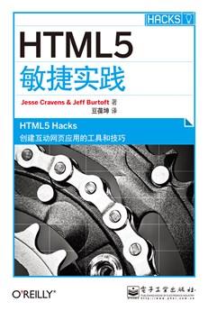HTML5敏捷实践
