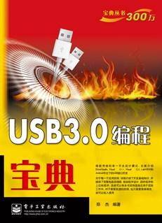 USB 3.0编程宝典