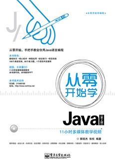 从零开始学Java(第2版)(含CD光盘1张)