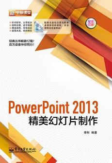 PowerPoint 2013精美幻灯片制作(含DVD光盘1张)(全彩)