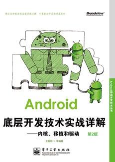 Android底层开发技术实战详解——内核、移植和驱动(第2版)