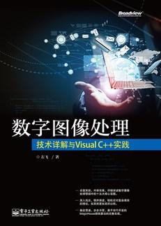 数字图像处理:技术详解与Visual C++实践(含CD光盘1张)