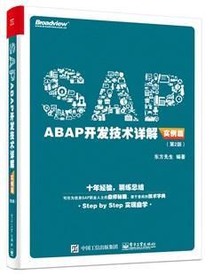 SAP ABAP开发技术详解(实例篇)(第2版)