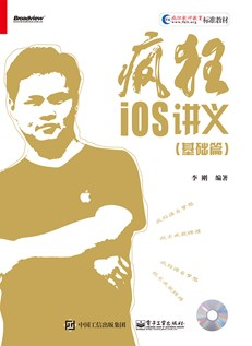 疯狂iOS讲义(基础篇)(含光盘1张)