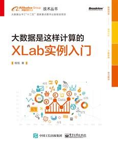 大数据是这样计算的:XLab实例入门