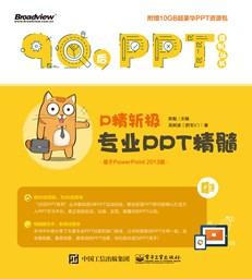 P精斩极:专业PPT精髓(全彩)