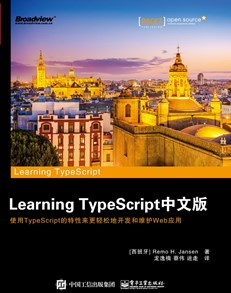 Learning TypeScript中文版