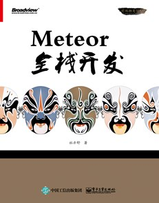 Meteor全棧開發