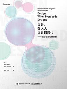 设计,在人人设计的时代:社会创新设计导论