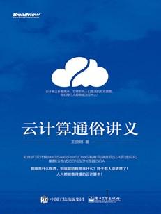 云計算通俗講義