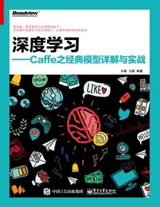 深度學習——Caffe之經典模型詳解與實戰