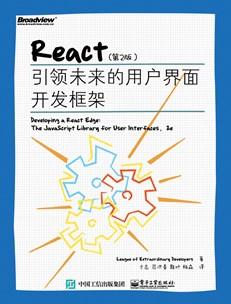 React(第2版):引領未來的用戶界面開發框架